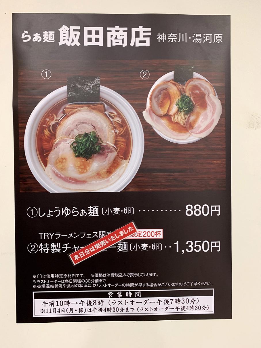 飯田商店メニュー