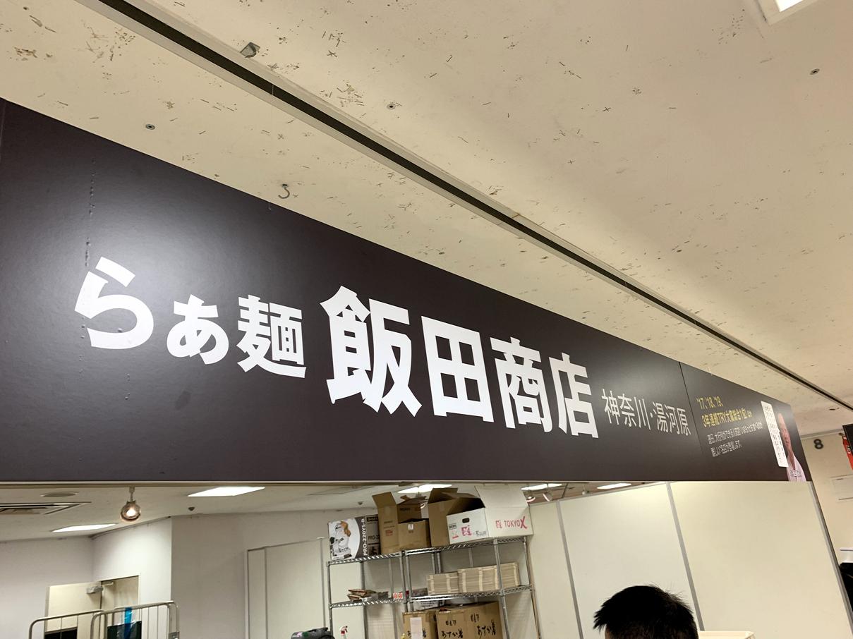 飯田商店屋号