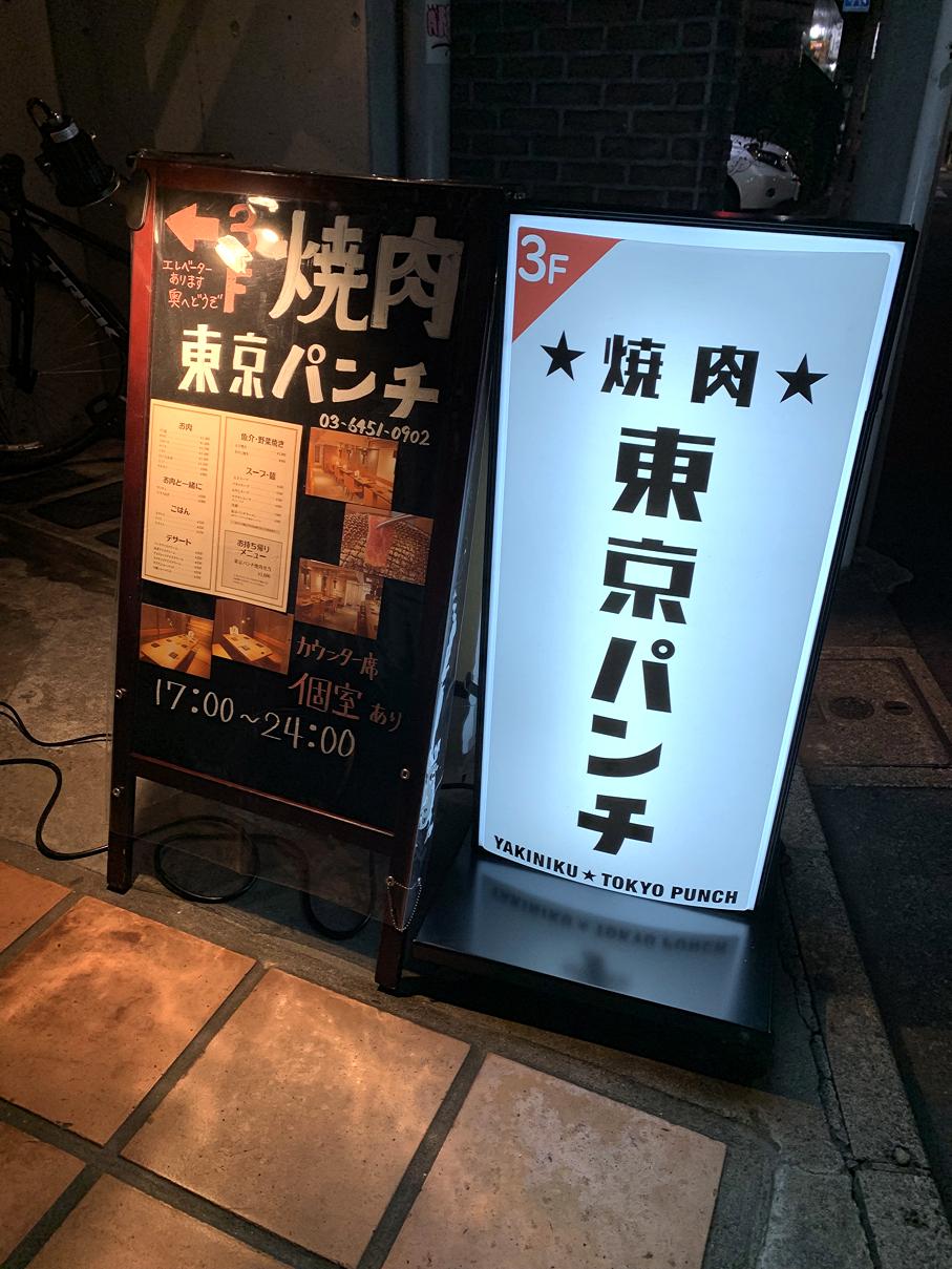 東京パンチ