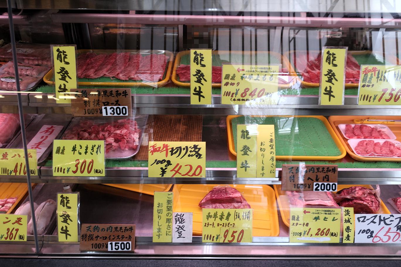 近江町市場,肉屋