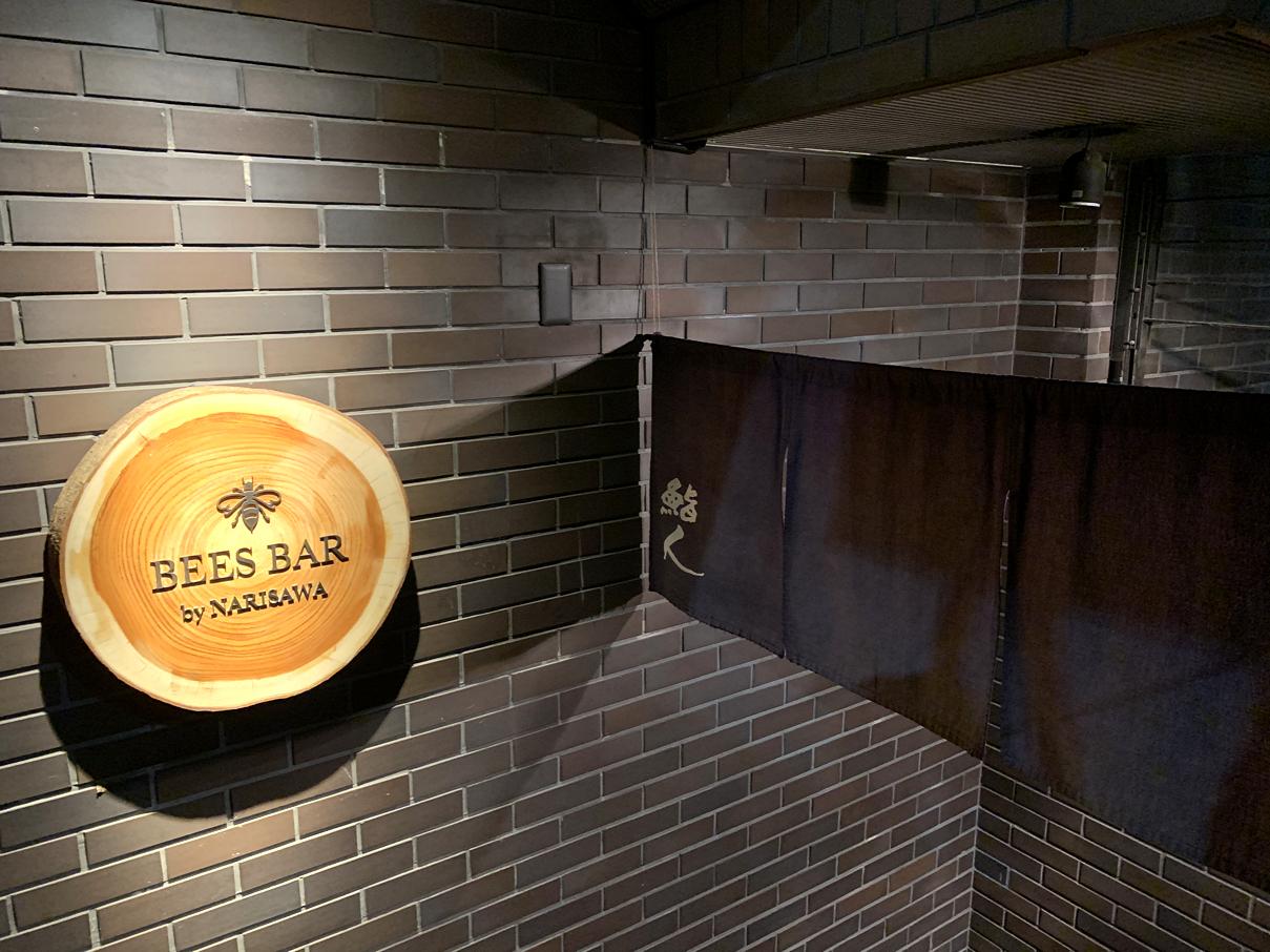 鮨し人 at BEES BAR by NARISAWA