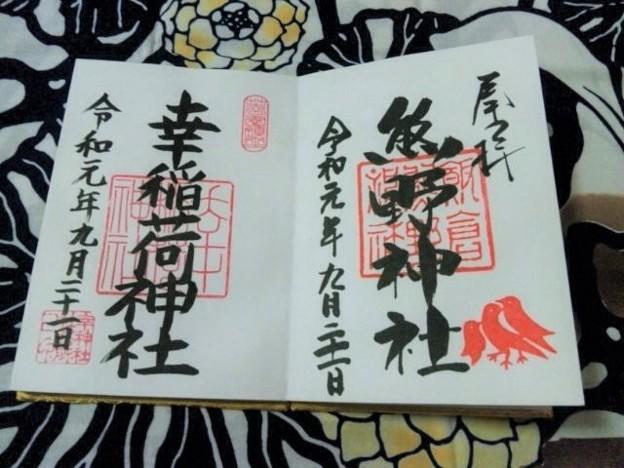 幸稲荷神社、飯倉熊野神社 御朱印。