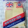 イギリストースト。
