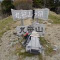 写真: 丸笹山山頂