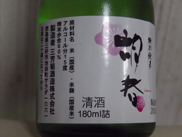 「三芳菊」 胡春 特別純米