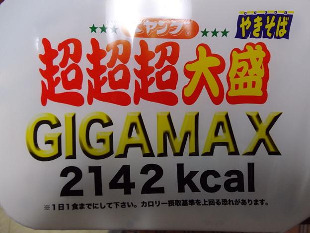 ぺヤング ソース焼きそば GIGAMAX