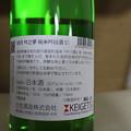 桂月 吟之夢 純米吟醸酒55
