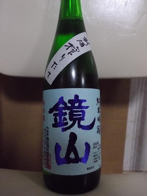 鏡山 純米吟醸 搾りたて