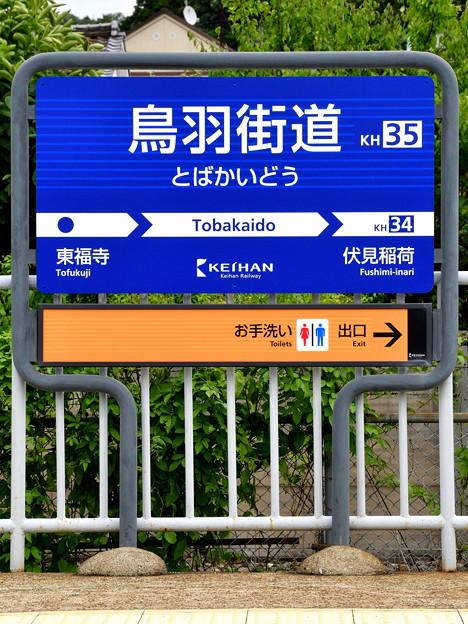 2017_0701_121354 鳥羽街道駅