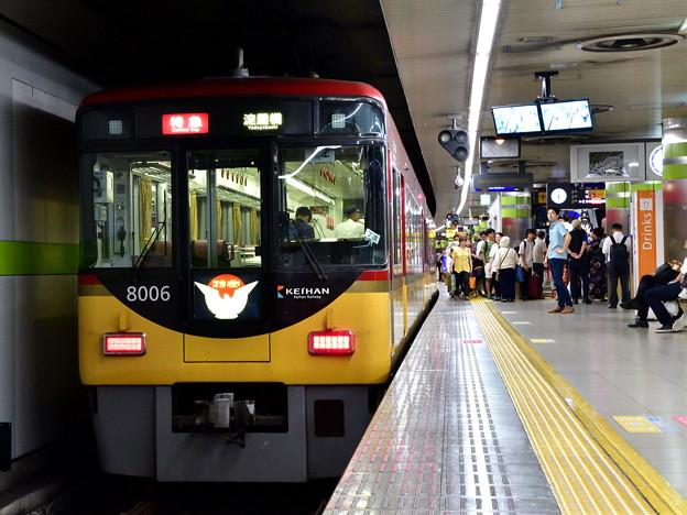Photos: 2017_0816_175724 出町柳駅