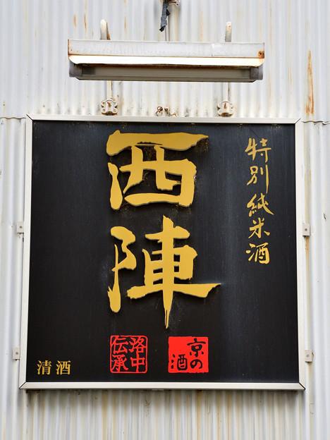 2018_0303_152215 佐々木酒造