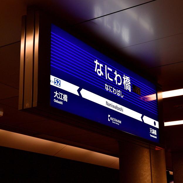 2018_0512_132718 なにわ橋駅