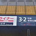 写真: 2018_0917_164142 ライナー乗車位置標出現