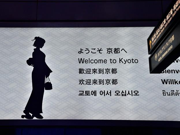 2018_0923_161735 ようこそ京都へ