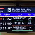 Photos: 2018_1008_104737 出町柳駅のパネル