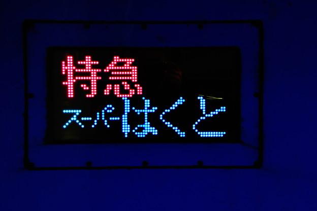 2019_0317_152723 特急スーパーはくと 倉吉/鳥取~京都