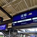 Photos: 2019_0526_162635 深草駅