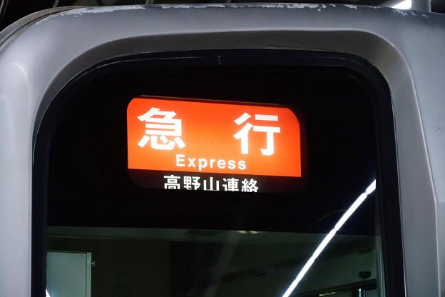 2019_0616_072027 高野山連絡