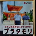 Photos: 2019_0616_114533 金剛峯寺でみつけたポスター