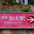 Photos: 2019_0623_112930 加太駅
