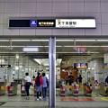 Photos: 2019_0623_092156 堺筋線の南端天下茶屋駅