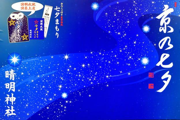 2019_0630_143044 晴明神社