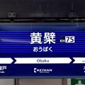 Photos: 2019_0714_135545 黄檗駅