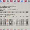 Photos: 2019_0816_183118 今年の臨時列車