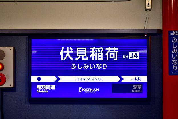 2019_0922_170651 伏見稲荷駅