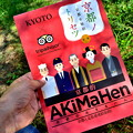 2019_1006_125421 京都のトリセツ