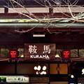 Photos: 2019_1124_111009 鞍馬駅
