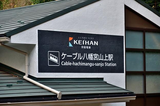 2020_0102_140808 山上の駅名も変わった。