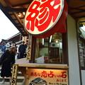 Photos: 2020_0113_145045 縁