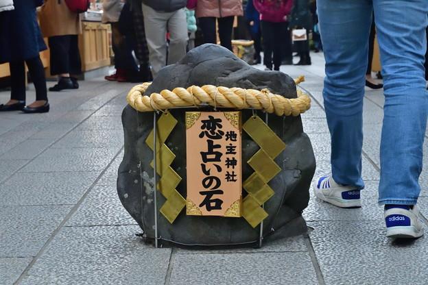 2020_0113_144216 恋占いの石