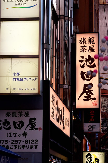 2020_0113_165704 池田屋跡
