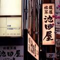 Photos: 2020_0113_165704 池田屋跡