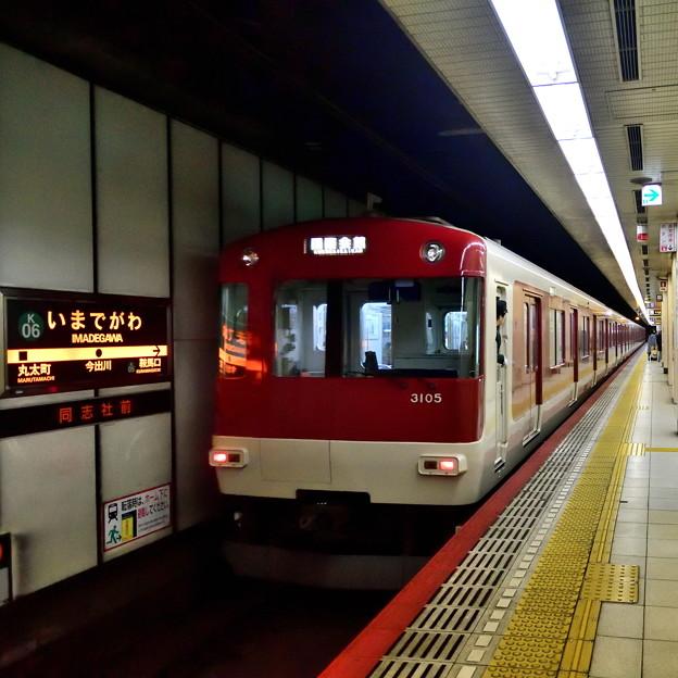 2020_0209_103123 今出川駅