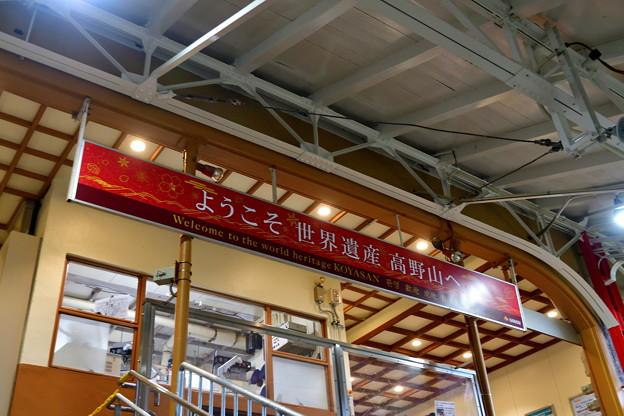 2019_0616_091110 高野山ケーブル