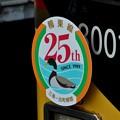 2014_1124_081529_鴨東線開通25周年