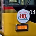 Photos: 2020_0621_132947 開業110周年