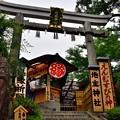 Photos: 2020_0621_150847 良縁祈願の地主神社