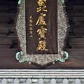 2020_0809_150501 毘盧宝殿