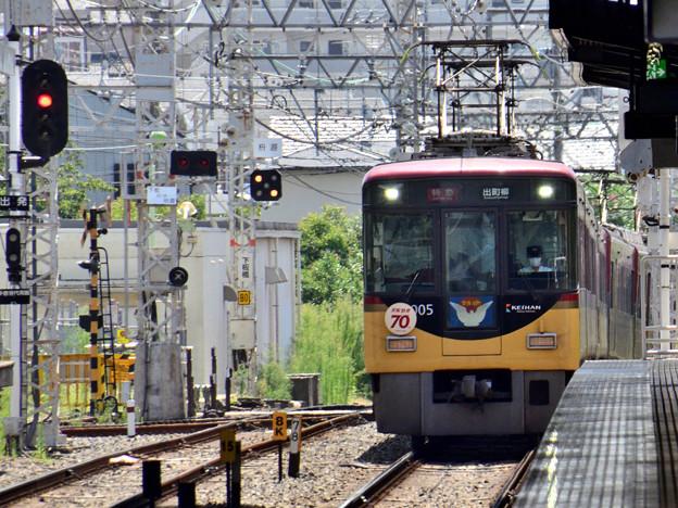 2020_0830_121547 京阪特急70周年