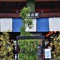 Photos: 2020_0830_151206  嵐電嵐山駅