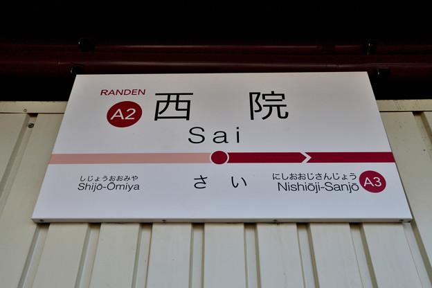 2020_0830_154917 さい駅
