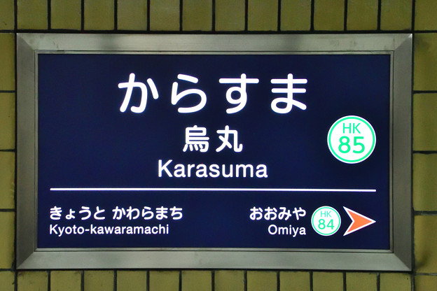 2020_0830_155811 烏丸駅