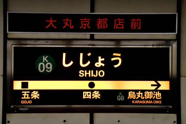 2020_0830_160301 地下鉄烏丸線 四条駅