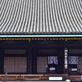 Photos: 2020_0913_142619 蓮華王院本堂(三十三間堂)