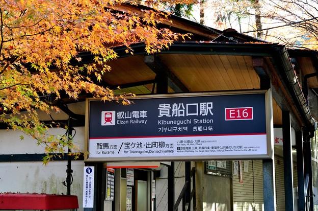 2013_1123_100822_S 貴船口駅