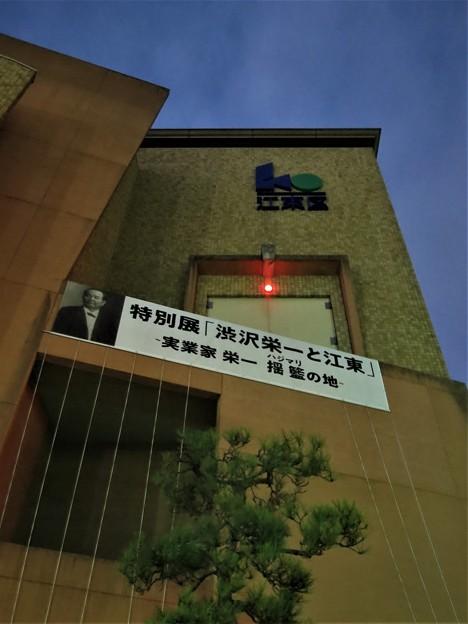 Photos: 渋沢栄一